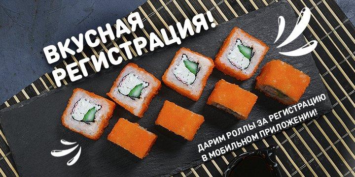 Приложение для заказа суши и роллов, Суши-Маркет,