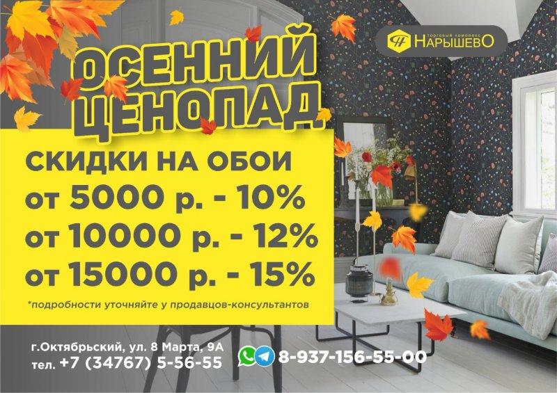 Осенний ценопад!  от