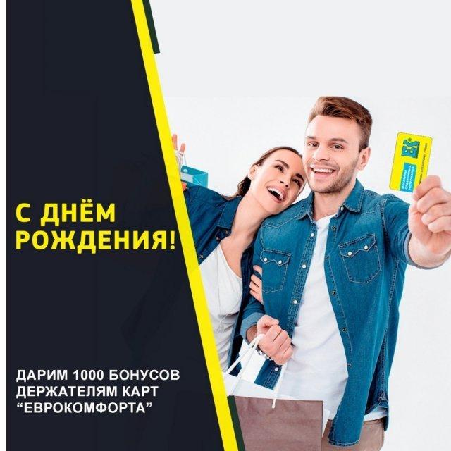 🎈 ИМЕНИННИКИ, С ДНЁМ РОЖДЕНИЯ 🎈, Еврокомфорт,