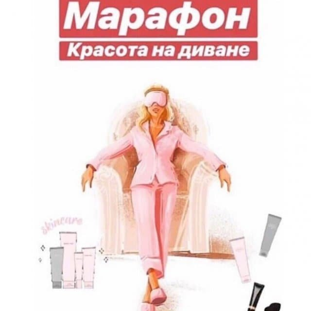 «КРАСОТА на ДИВАНЕ», Мэри Кей,