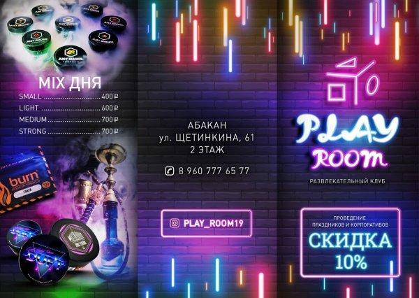 Play Room, игровой клуб, Абакан