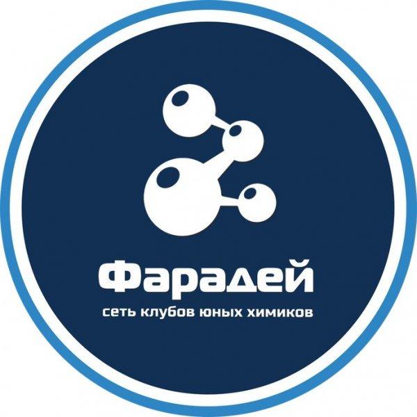 Фарадей, клуб юных химиков, Абакан