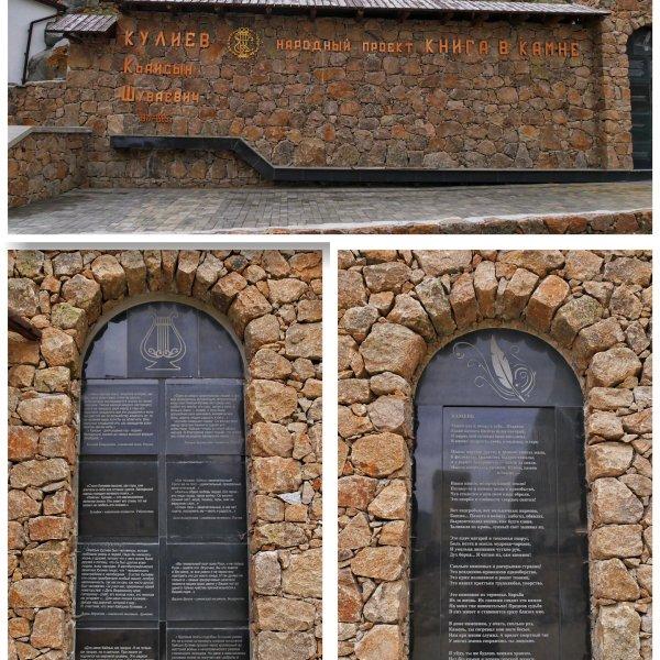 Мемориал «Книга в камне»,Мемориал,Нальчик
