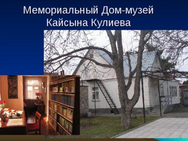 ДОМ-МУЗЕЙ К. КУЛИЕВА,МУЗЕЙ,Нальчик