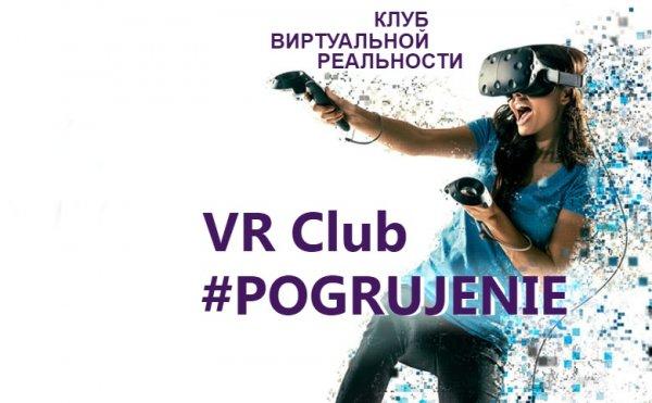 VR Club Pogrujenie, клуб, Абакан
