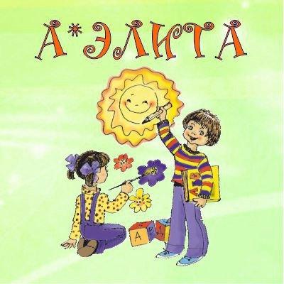 Аэлита, центр раннего развития и дошкольного образования детей, Абакан