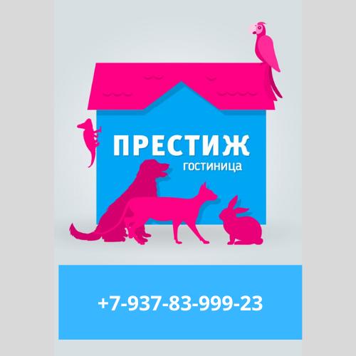 логотип компании Гостиница для животных
