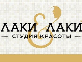 Лаки & Лаки, Студия красоты , Кемерово