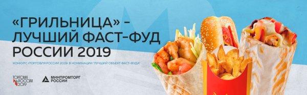 Грильница,Доставляем качественную и вкусную еду,Красноярск