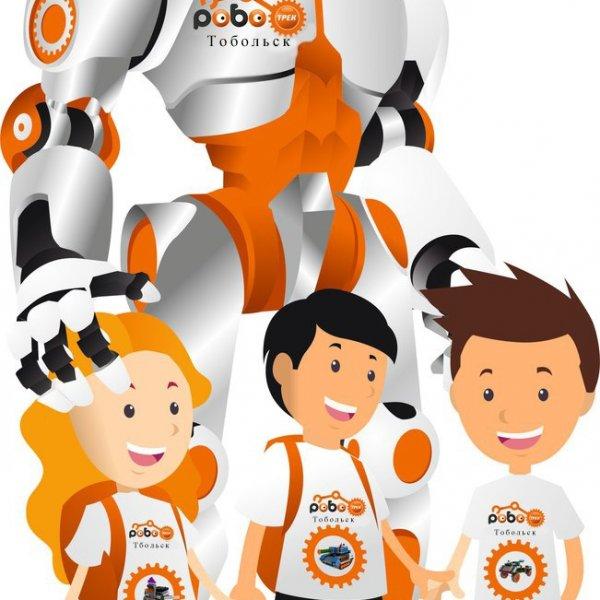 Роботрек, клуб робототехники,  Тобольск