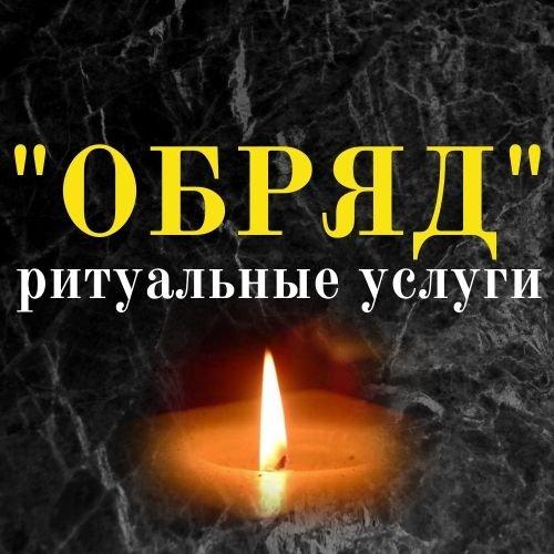"""логотип компании """"Обряд"""" ИП Чигирев Ю.И."""