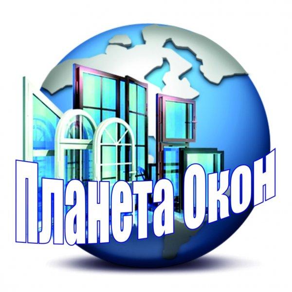 Планета Окон,торгово-монтажная компания,Тобольск