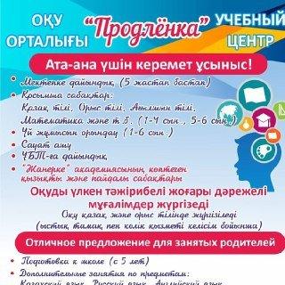 Продленка, Учебный центр,  Каскелен, Карасай