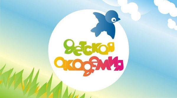Детская Академия,Центр развития ребенка,Красноярск