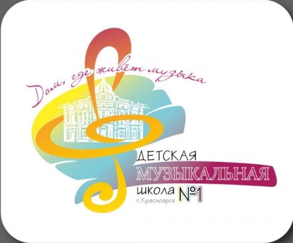Детская музыкальная школа № 1,Музыкальная школа,Красноярск