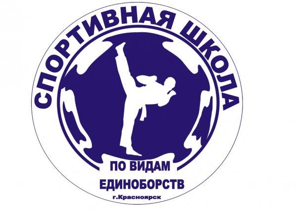 ДЮСШ по видам единоборств,Спортивная школа,Красноярск
