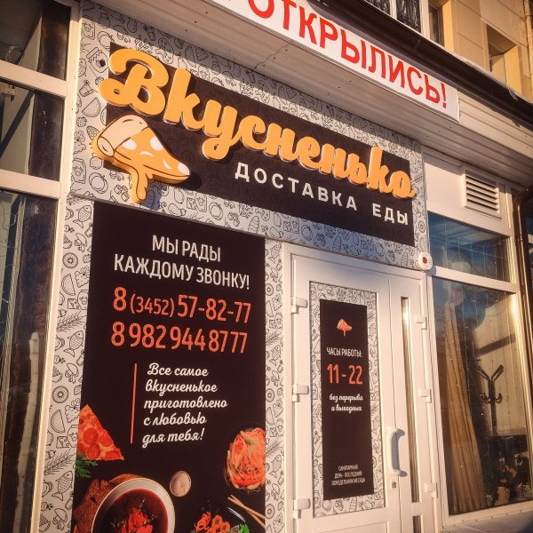 Вкусненько,Доставка еды,Тобольск