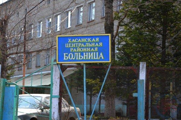 Company image - Хасанская центральная районная больница