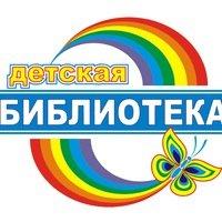 Центральная районная детская библиотекаШкольная, 12а