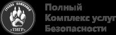 ТИГР,Охранное агентство,Красноярск