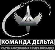 Команда Дельта,частная охранная организация,Красноярск