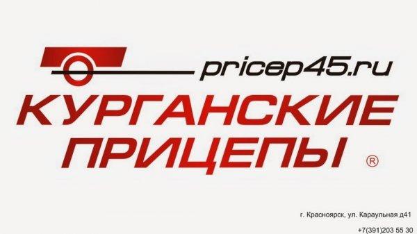 логотип компании КУРГАНСКИЕ ПРИЦЕПЫ