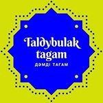 Taldybulak Tagam, Доставка еды ,  Талгар
