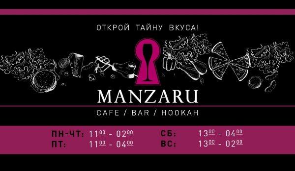 Манзару, Кафе, Кальян-бар, Бар, паб, Славянка