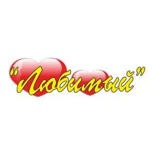 ЛюбимыйХанты-Мансийская, 17а
