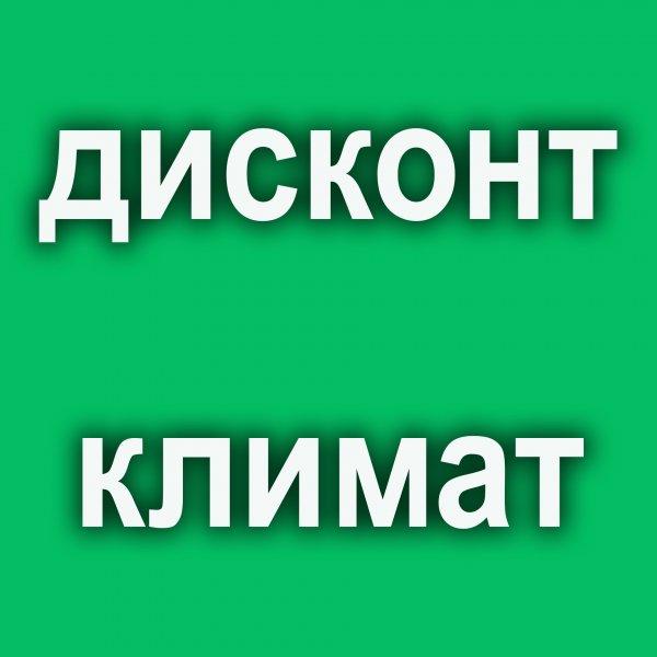 ДИСКОНТ-КЛИМАТ, дисконтный центр климатического оборудования,Техпомощь на дороге,Красноярск