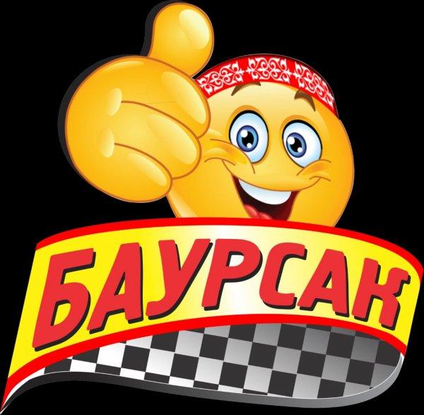 Баурсак, такси,Заказ легковых такси,Караганда