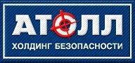 Холдинг Безопасности «АТОЛЛ»,Монтаж и обслуживание пожарной сигнализации,Красноярск