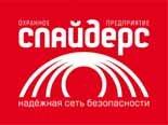 ООО Спайдерс,Охранное предприятие,Красноярск