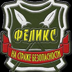 ФЕЛИКС,Охранное предприятие ФЕЛИКС,Красноярск