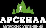 АРСЕНАЛ,Интернет-магазин,Красноярск