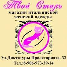 Твой стиль магазин женской одежды,Салон вечерней одежды,Красноярск