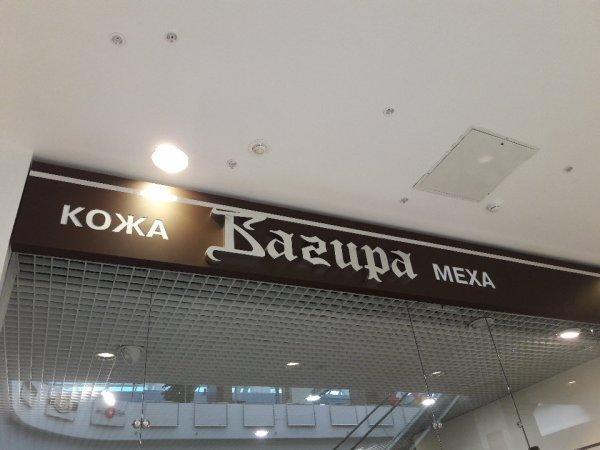 БАГИРА,Магазин обуви, Магазин кожи и меха,Красноярск