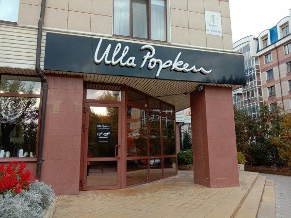 ULLA POPKEN,Магазин одежды, Магазин для будущих мам, Одежда больших размеров,Красноярск