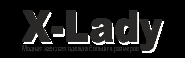 X-Lady ,Магазин одежды, Магазин для будущих мам, Одежда больших размеров,Красноярск