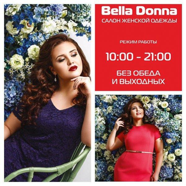 Белла Донна ,Магазин одежды, Магазин для будущих мам, Одежда больших размеров,Красноярск