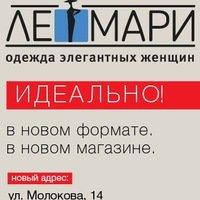 ЛеМари,Магазин одежды, Одежда больших размеров,Красноярск