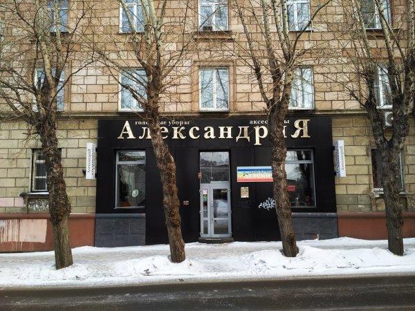 Александрия,Головные уборы,Красноярск