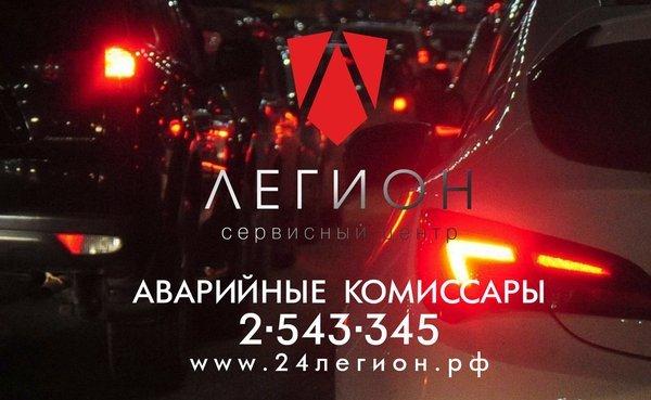 Легион,Аварийные комиссары,Красноярск