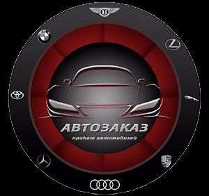 АвтоЗаказ,Аренда авто бизнес класса, Аренда автомобилей,Красноярск
