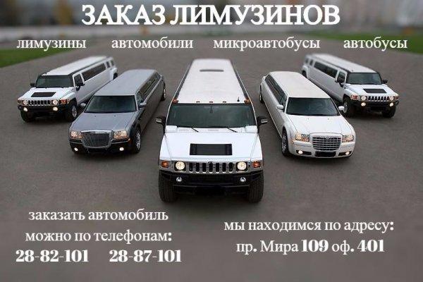 101 Лимузин,Заказ автомобилей, Прокат автомобилей, Автобусные междугородные перевозки, Аренда авто бизнес класса,Красноярск