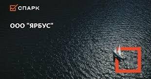 Ярбус,Автобусные междугородные перевозки, Автомобильные грузоперевозки, Заказ автомобилей,Красноярск