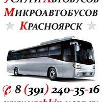 Служба заказа автобусов,Заказ автомобилей,Аренда автобусов, пассажирские перевозки,Красноярск