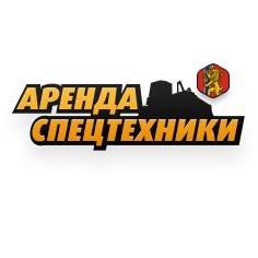 ООО «ВСТ» - Аренда спецтехники,Аренда подъемника/ямы,Красноярск