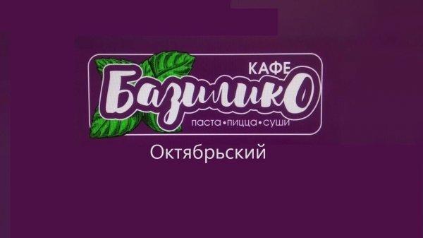 Базилико🌿,Семейное кафе,Октябрьский