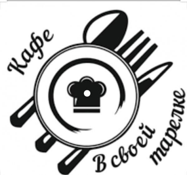 Company image - В СВОЕЙ ТАРЕЛКЕ